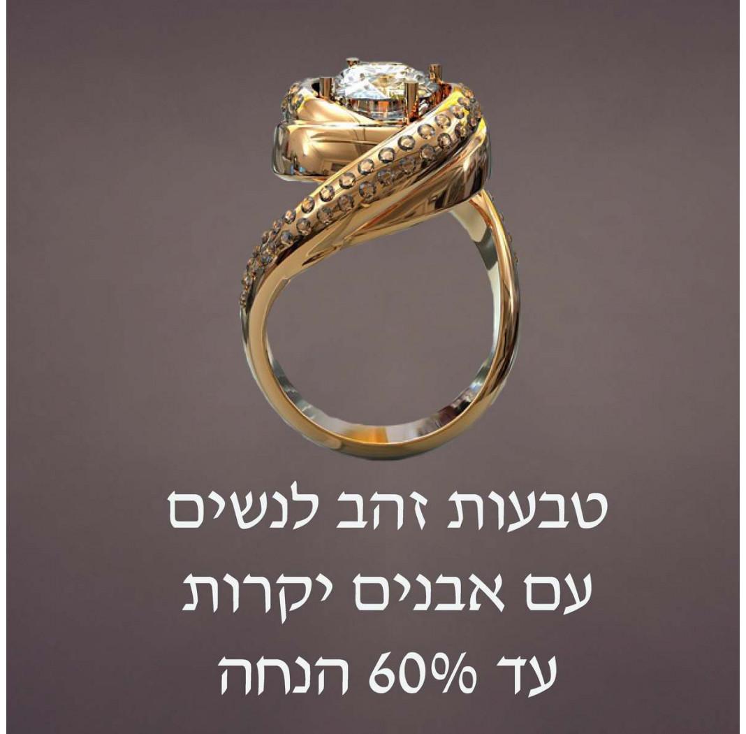 טבעות זהב לנשים עם אבנים יקרות