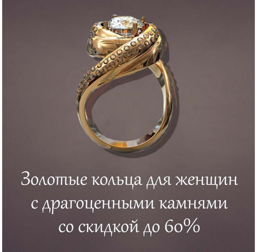Золотые кольца для женщин с драгоценными камнями