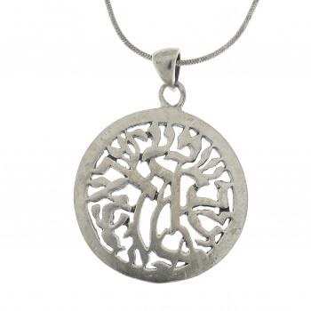 Кулон - Шма Исраэль, серебро 925